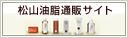 松山油脂通販サイト